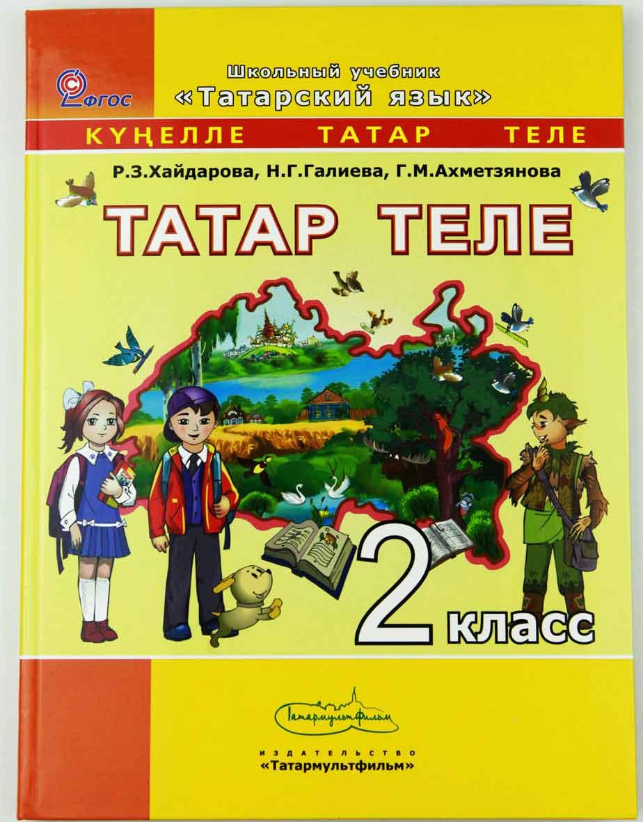 класс решебник хайдарова ,малафеева 7 по татарскому учебника языку